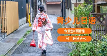 上海青少儿日语培训班