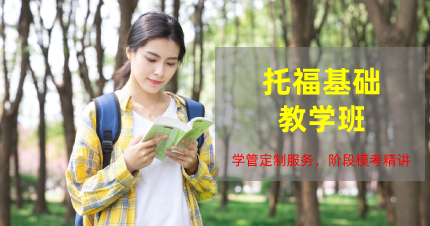 南京托福基础教学班
