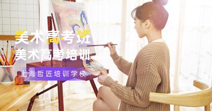 上海美术高考培训班