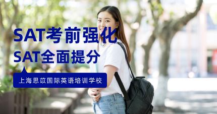 上海SAT考前强化班