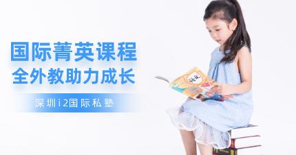 深圳国际菁英成长辅导班