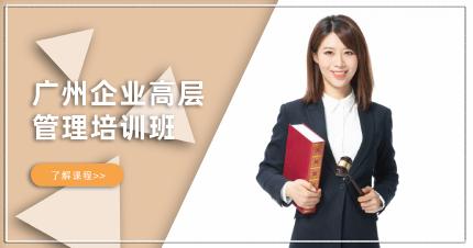 广州企业高层管理培训班