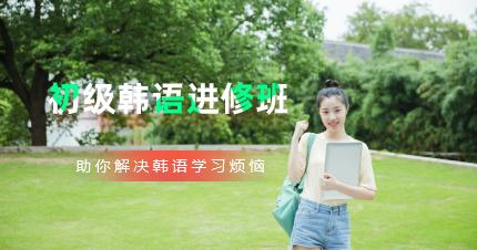 南京初级韩语进修班