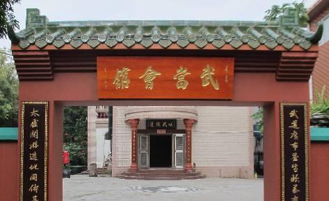 佛山武当会馆培训中心