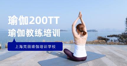 上海瑜伽教练200TT基础提升班