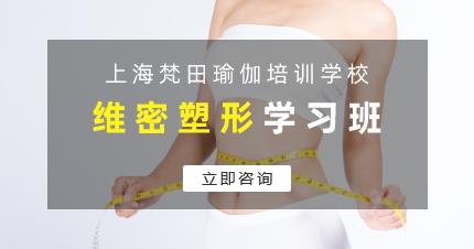 上海维密塑形学习班