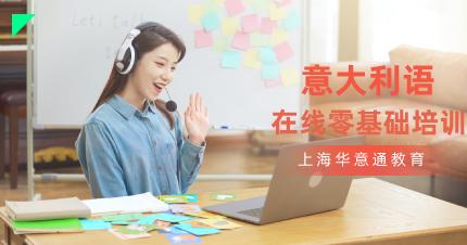 上海意大利语零基础线上培训班