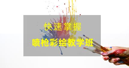 南京江宁区喷枪彩绘教学班