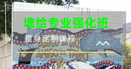 南京江宁区墙绘专业强化班