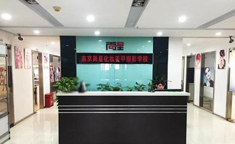 南京尚呈职业培训学校