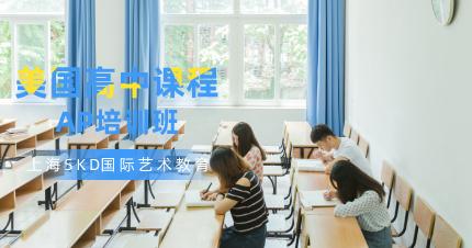 上海徐汇区美国高中AP培训班
