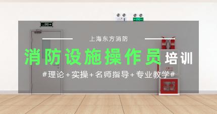 上海普陀区消防设施操作员认证班