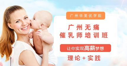 广州无痛催乳师培训班