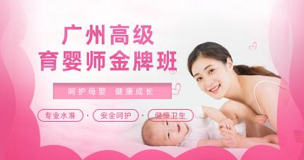 广州高级育婴师金牌班