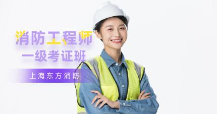 上海普陀区一级消防工程师考证班