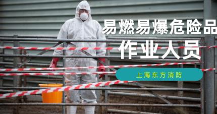 上海易燃易爆危险品作业人员学习班