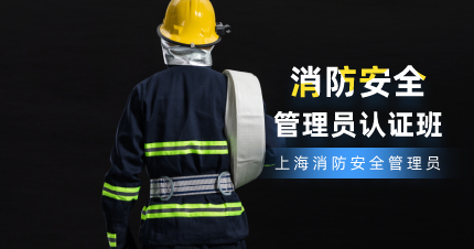上海普陀区消防管理员认证班