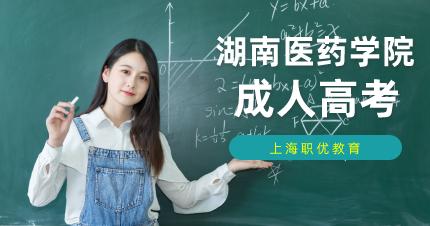 湖南医药学院成人高考上海培训班