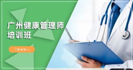 广州健康管理师培训班