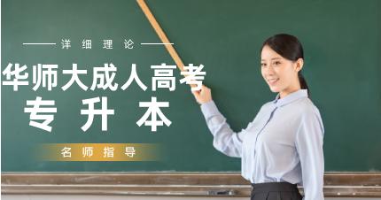 华南师范大学成人自考专升本上海培训班