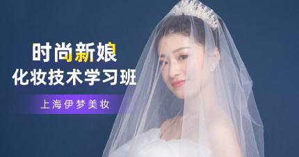 上海时尚新娘化妆技术学习班