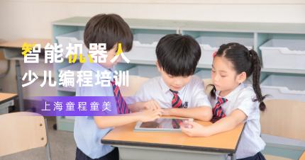 上海WeDo智能机器人少儿编程培训班
