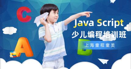 上海Java Script少儿趣味编程培训班