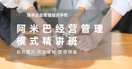 南京阿米巴经营管理模式精讲班