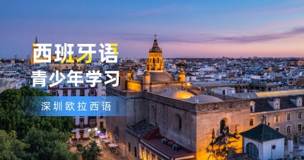 深圳青少年西班牙语周末学习班