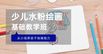 南京秦淮区少儿水粉绘画基础教学班