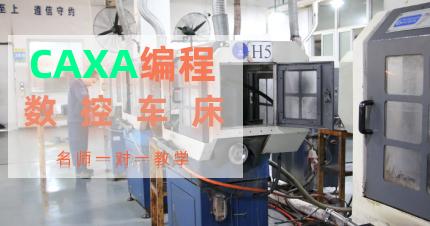 上海闵行区CAXA数控车床编程一对一培训
