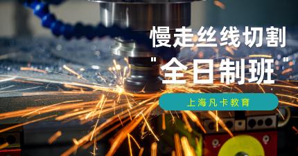 上海慢走丝线切割一对一全日制班