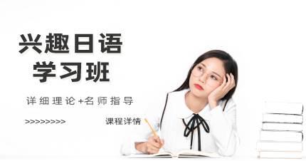 杭州兴趣日语学习班
