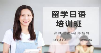 杭州留学日语培训班