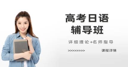 杭州高考日语辅导班