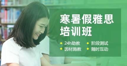 北京寒暑假雅思培训班