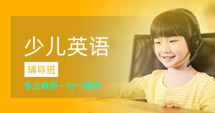 北京少儿英语辅导班