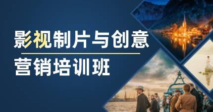 北京影视制片与创意营销培训班