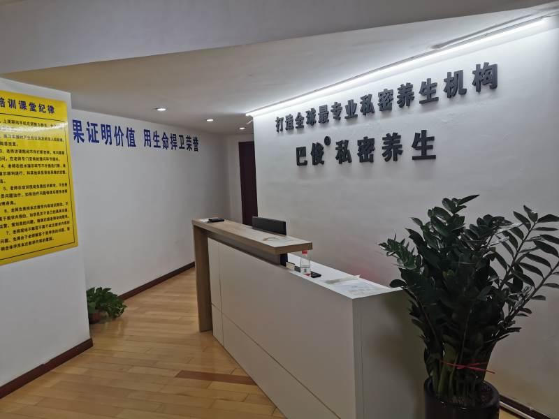 郑州巴俊健康管理培训