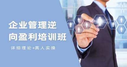 杭州企业管理逆向盈利培训班
