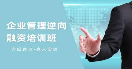 杭州企业管理逆向融资培训班