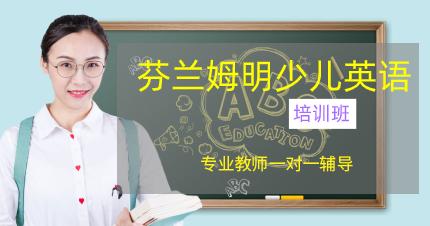 南京芬兰姆明少儿英语培训班