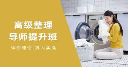 广州高级整理导师提升班