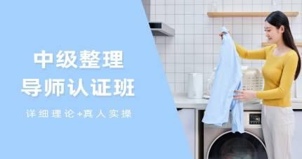 广州中级整理导师认证班