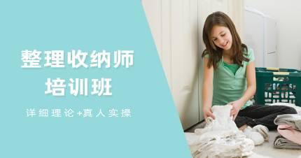 广州整理收纳师学习班