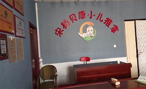宋杨贝康小儿推拿培训中心