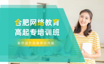 合肥网络教育高起专培训班