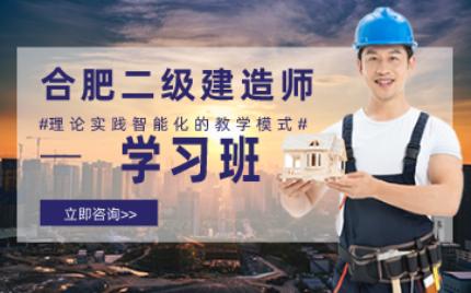 合肥二级建造师学习班