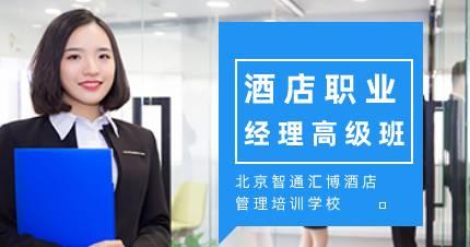 北京酒店职业经理高级班