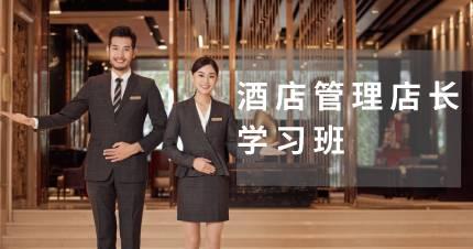 北京酒店管理店长学习班